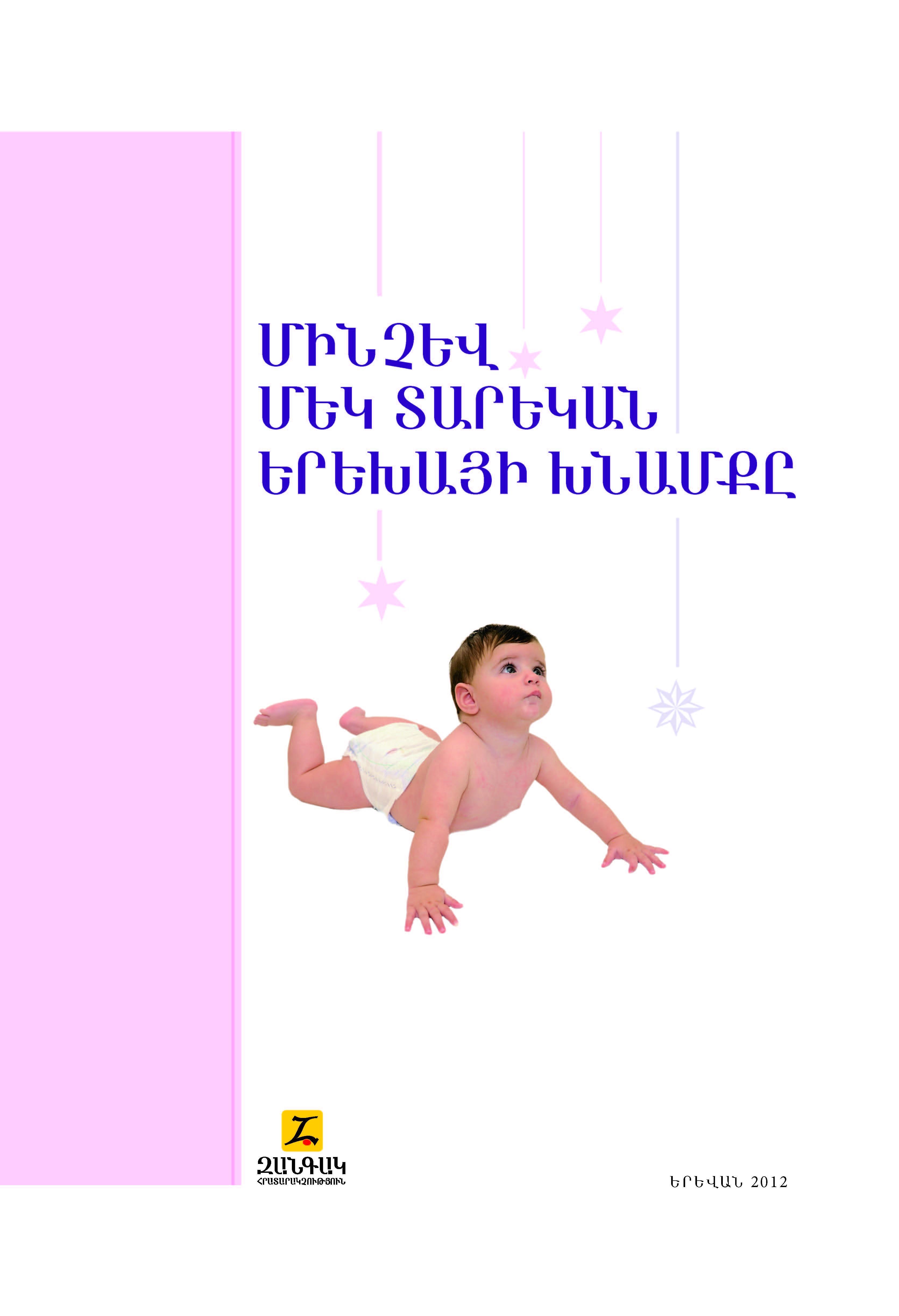 Մինչև մեկ տարեկան երեխայի խնամքը